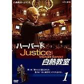 NHK DVD ハーバード白熱教室1 [DVD]