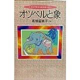 オツベルと象 (宮沢賢治童話絵本)