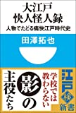 大江戸快人怪人録 人物でたどる痛快江戸時代史(小学館101新書)