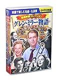 音楽映画コレクション グレン・ミラー物語 DVD10枚組 (ケース付)セット