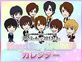 2012年4月⇒2013年3月/Hey!Say!JUMPカレンダー [カレンダー] / Myojo特別編集 (編集); 集英社 (刊)