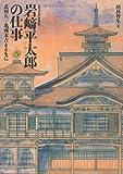 岩崎平太郎の仕事: 近代・奈良の建築家