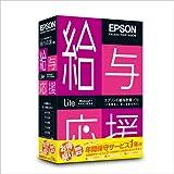 給与応援Lite お得祭り2012キャンペーン商品