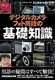デジタルカメラ・フォト用語の基礎知識