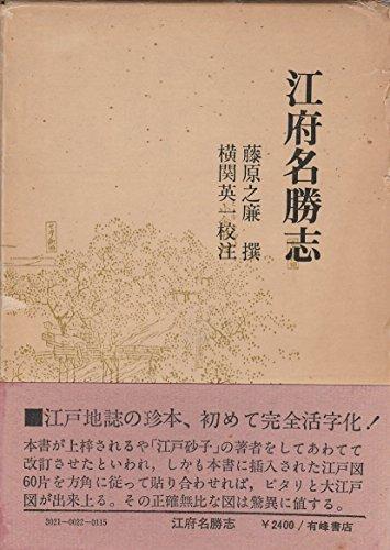 江府名勝志 (1972年)
