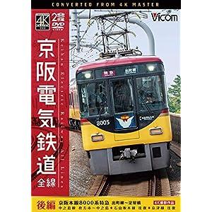 京阪電気鉄道 全線 後編 京阪本線 8000系特急 4K撮影作品  [DVD]