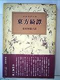 東方綺譚 (1980年)