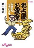 名古屋お金学―「お値打ちケチ」の才覚 (だいわ文庫)
