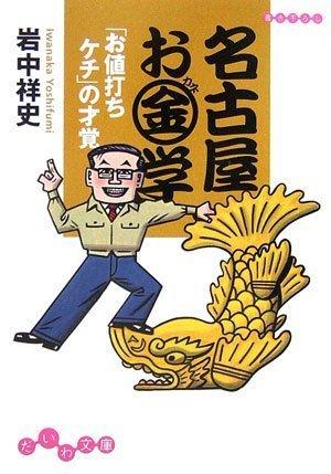 名古屋お金学―「お値打ちケチ」の才覚 (だいわ文庫)の詳細を見る