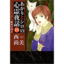 あかりとシロの心霊夜話 18巻