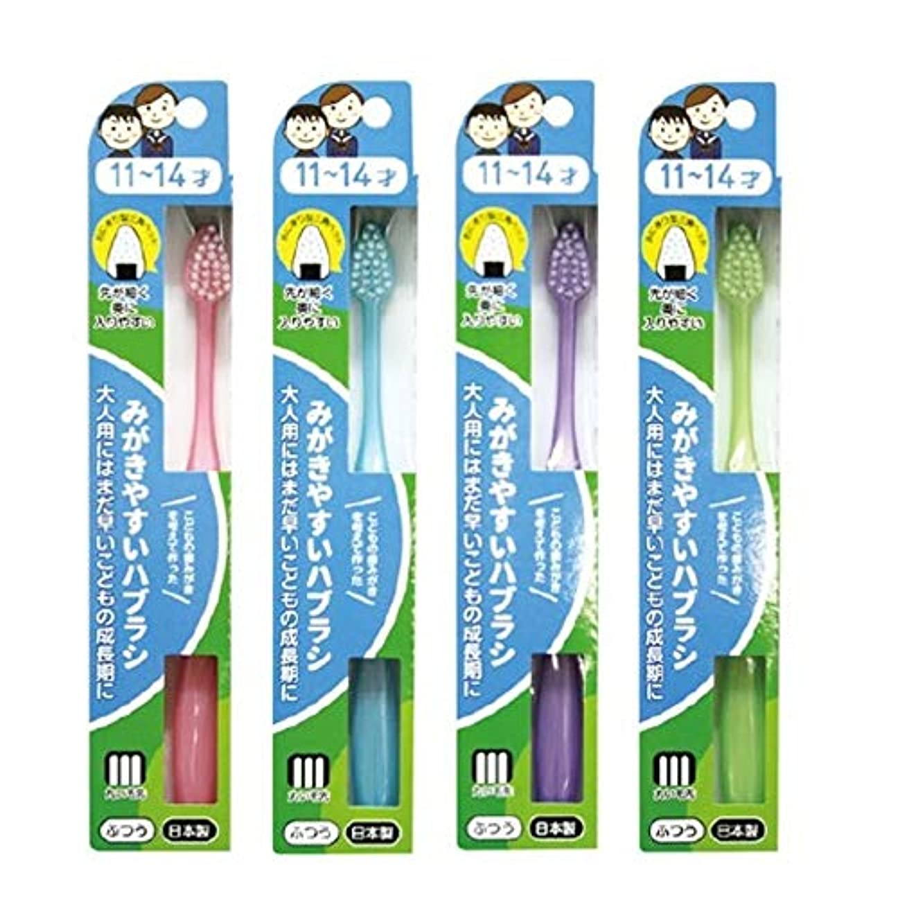 シフト感じ液化するみがきやすいハブラシ 11~14才用 フラット LT-40×4本セット(ピンク×1、ブルー×1、パープル×1、グリーン×1)