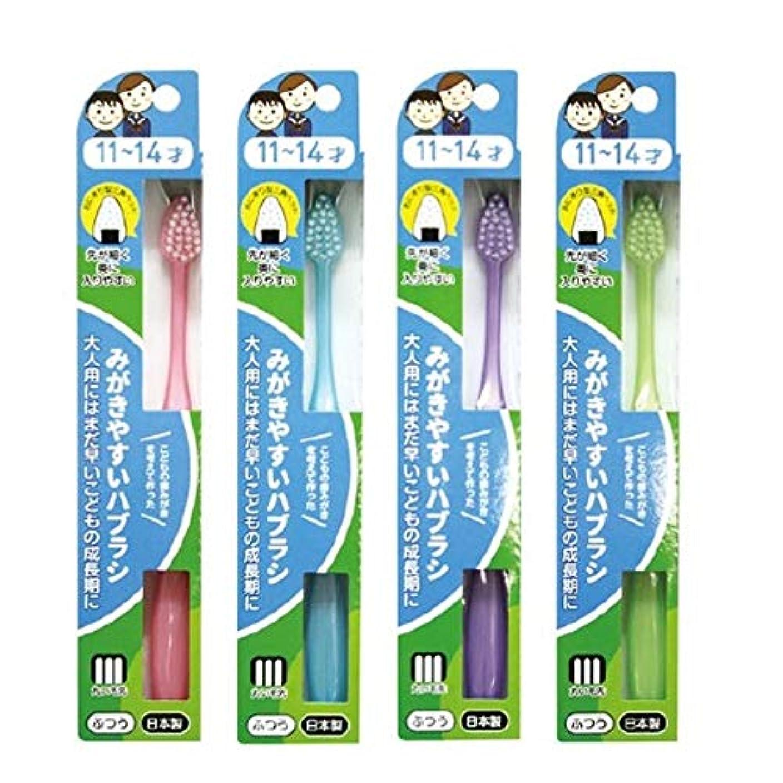 エネルギー持続する近代化みがきやすいハブラシ 11~14才用 フラット LT-40×4本セット(ピンク×1、ブルー×1、パープル×1、グリーン×1)