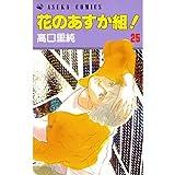 花のあすか組! 25 (あすかコミックス)