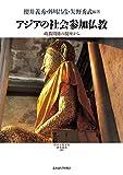 アジアの社会参加仏教 (現代宗教文化研究叢書)