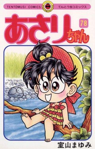 あさりちゃん(78) (てんとう虫コミックス)