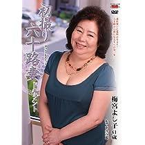初撮り六十路妻ドキュメント 梅宮よし子  JRZD-134 [DVD]