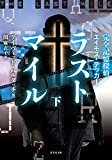 完全記憶探偵エイモス・デッカー ラストマイル 下 (竹書房文庫)