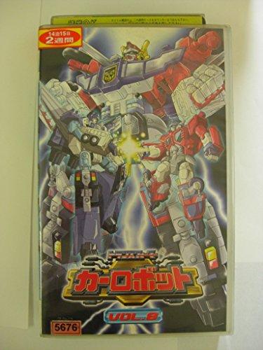 トランスフォーマー カーロボット Vol.8 [VHS]
