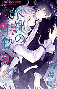 水神の生贄(8) (フラワーコミックス)