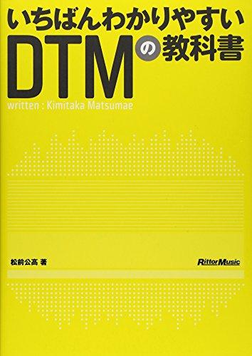 いちばんわかりやすいDTMの教科書の詳細を見る