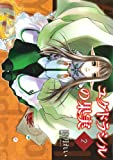 ユグドラシルの果実 2 (電撃コミックス)