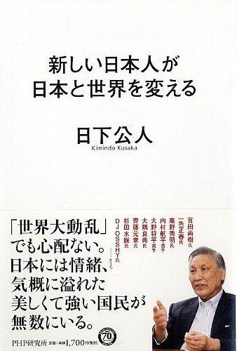 新しい日本人が日本と世界を変えるの詳細を見る