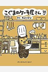 こぐまのケーキ屋さん コミック 1-5巻セット コミック
