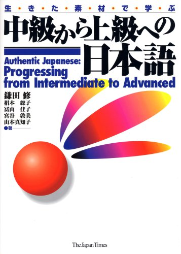Authentic Japanese: Progressing from Intermediate to Advancedの詳細を見る