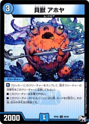 デュエルマスターズ新2弾/DMRP-02/69/C/貝獣 アホヤ
