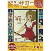魔法使いサリー DVD BOX (<DVD>)
