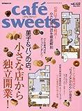 cafe-sweets(カフェ-スイーツ) vol.122 (柴田書店MOOK) 画像
