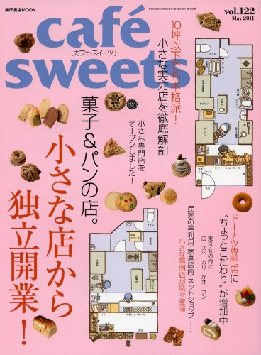 cafe-sweets(カフェ-スイーツ) vol.122 (柴田書店MOOK)