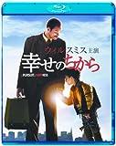 幸せのちから [Blu-ray] / ジェイデン・クリストファー・サイア・スミス, タンディ・ニュートン, ウィル・スミス (出演); ガブリエレ・ムッチーノ (監督)
