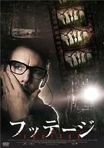 フッテージ [DVD]