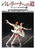 バレリーナへの道 vol.92 森下洋子世界文化賞受賞/中学校のダンス授業/海外からのバレエ