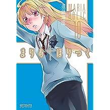 まりあ†ほりっく 10 (MFコミックス アライブシリーズ)