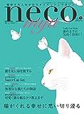 neco myu ね・こ・みゅ~ Vol.1 (カメラマン2016年8月号臨時増刊)