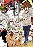 葉ツ恋ノ記 (K-BOOK ORIGINAL COMICS)