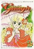 ジョージィ! 2 (2) (フェアベルコミックス Classico)