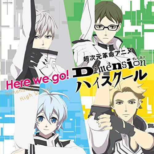 超次元革命アニメ『Dimension ハイスクール』オープニング・テーマ「Here we go!」【通常盤】