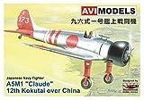 アビモデル 1/72 九六式一号艦上戦闘機 第12航空隊・中国 プラモデル AVI72001