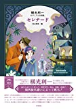 セレナード 横光利一 モダニズム幻想集 (彩流社オリジナル復刻アンソロジーシリーズ)