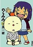 のらみみ(6) (IKKI COMIX)