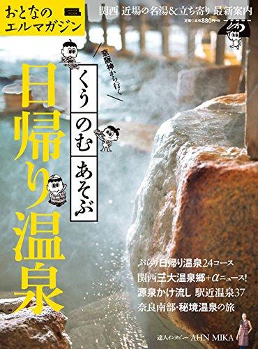 京阪神から行く くう・のむ・あそぶ日帰り温泉 (えるまがMOOK おとなのエルマガジン)