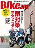 BikeJIN (培倶人) 2016年 07月号