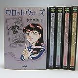 タロットウォーズ コミック 全5巻完結セット (HMB)