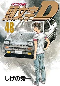 [しげの秀一]の頭文字D(48) (ヤングマガジンコミックス)
