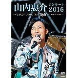 """山内惠介コンサート2016~ひたむきに、あなたに届け""""歌力""""~ [DVD]"""