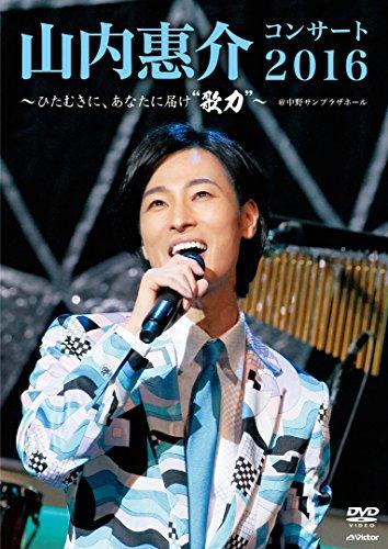"""山内惠介コンサート2016~ひたむきに、あなたに届け""""歌力"""