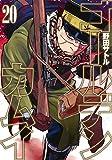 ゴールデンカムイ コミック 1-20巻セット